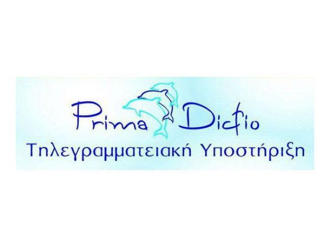 Prima Dictio Τηλεγραμματεία