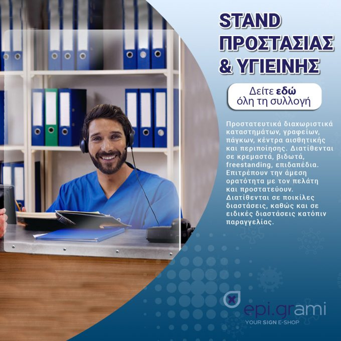 Stand Προστασίας