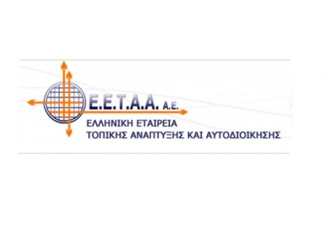 Ελληνική Εταιρεία Τοπικής Ανάπτυξης και Αυτοδιοίκησης