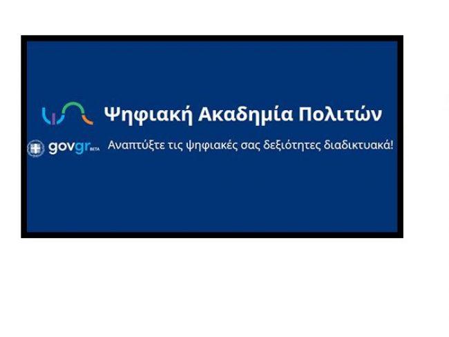 Ψηφιακή Ακαδημία Πολιτών